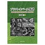 プラント・オパール図譜 走査型電子顕微鏡写真による植物ケイ酸体学入門 / 近藤錬三/著