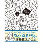 ぬりえ・クエスト vol.1 / 長田真作/著
