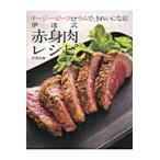 伊達式赤身肉レシピ オージー・ビーフ&ラムで、きれいになる! / 伊達友美/著