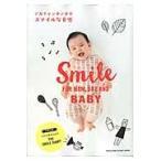 アカチャンホンポのスマイルな育児 SMILE FOR MOM,DAD AND BABY