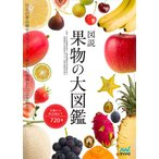 図説果物の大図鑑 注目の新品種や人気ブランド、懐かしの品種まで870種類を紹介! / 日本果樹種苗協会 他