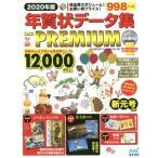 Amazon.co.jp 限定 2020年版 年賀状データ集 PACK PREMIUM 葛飾北斎のぬり絵PDF付き