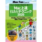 「Mac上達」技ありテクニック Mac活用の毎日に効く! 2020