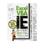 Excel VBAでIEを思いのままに操作できるプログラミング術 / 近田 伸矢 他著