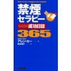 禁煙セラピーらくらく成功日誌365 / アレン・カー/著 阪本章子/訳