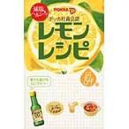 減塩&ヘルシー!ポッカ社員公認レモンレシピ ポッカ自信の84品 / ポッカコーポレーション/監修
