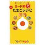ヨード卵光 毎日!たまごレシピ ブランド卵シェアNo.1! / 日本農産工業株式会社/監修