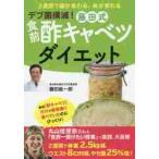 デブ菌撲滅!藤田式食前酢キャベツダイエット / 藤田