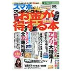 Yahoo!京都大垣書店Yahoo!店スマホ&クレジットカードでお金が得する本 スマホはお得の塊、アプリはお役立ちの宝庫 2012新生活応援号