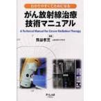 わかりやすくてためになるがん放射線治療技術マニュアル / 熊谷孝三/編著