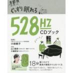 ぐっすり眠れる528HZ CDブック / 小林暁子/監修 山口整萌/音楽 小瀧俊治/音楽