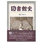 図書館史 / 和田 万吉 著