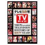 テレビ60年in TVガイド TVガイド創刊50周年記念出版