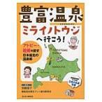 豊富温泉ミライノトウジへ行こう! アトピー・乾癬を癒す日本最北の温泉郷 / 安藤 直子 著
