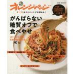 Yahoo!京都 大垣書店オンライン「いま」知りたいことが全部ある!がんばらない糖質オフで食べやせ おいしい&お得、だから続けられる97品。
