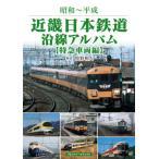 近畿日本鉄道沿線アルバム 昭和〜平成 特急車両編 / 牧野和人/解説