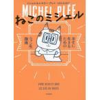 ねこのミシェル 幸せに生きるためのニャン生指南 / ミシェル・プレ/著 レスリー・プレ/著 うのたかのり/訳