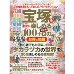 Yahoo!京都 大垣書店オンライン宝塚を劇的に楽しめる100+αのお得な知識
