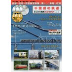 千葉県の鉄道 JR内房線、銚子電気鉄道、小湊鐵道の前面展望映像と路線の全容を収録 みんなの鉄道DVD BOOKシリーズ