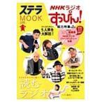 NHKラジオすっぴん!総力特集 第2号 / NHKサービスセンター/編集