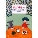 まだ好き… 絵本とおもちゃの日々 続 / 相沢康夫/著