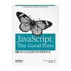 JavaScript:The Good Parts 「良いパーツ」によるベストプラクティス / D.クロックフォード