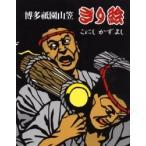 博多祇園山笠きり絵 / こにしかずよし/著