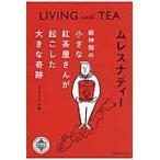 ムレスナティー 阪神間の小さな紅茶屋さん / ディヴィッド K 著