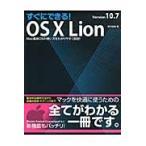 すぐにできる!OS 10 Lion Version10.7 Mac最近OSの使い方をわかりやすく解説! / 野沢直樹/著