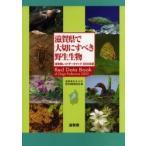 滋賀県で大切にすべき野生生物 滋賀県レッドデータブック 2005年版 / 滋賀県生きもの総合調査委員会/編