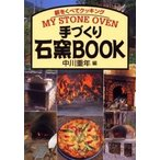 手づくり石窯BOOK 薪をくべてクッキングMY STONE OVEN / 中川 重年 編