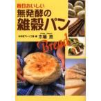 毎日おいしい無発酵の雑穀パン / 木幡恵/著 未来食アトリエ風/編