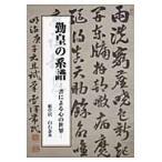 勤皇の系譜 書による心の世界 / 白石念舟/著