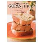 "GOPANでお米パン ""コツ""を押さえて、ふっくら、もちもち! 基本の山型パンから、アレンジパンまでおいしい100品 / 飯田 順子"