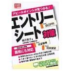 エントリーシート対策 アピールポイントが見つかる! 2010年度版 / 福沢恵子/著 日