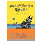 黒ねこガジロウの優雅(ユーガ)な日々 / 丘修三/作 国井節/絵