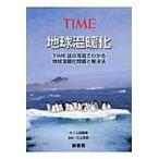 地球温暖化 TIME誌の写真でわかる地球温暖化問題と解決法 / タイム誌編集部 編集