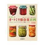 わたしの手づくり保存食百科 ジャム、シロップ、ピクルス、燻製、ソース / リンダ・ブラウン/著 谷澤容子/監訳