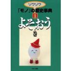 ゾクゾク「モノ」の歴史事典 1 / 水尾 裕之