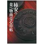 柿安の食べ物商売心得帖 / 赤塚保/著