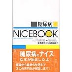糖尿病NICEBOOK New Information & Clinical Experi