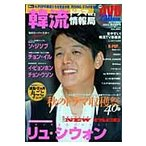 韓流ドラマ情報局  vol.3  メディアソフト