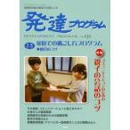 発達プログラム No.132 / コロロ発達療育センター/編集
