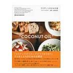 ココナッツオイルの本 / coconut oil project/編 南風食堂/料理