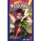 【新本】僕のヒーローアカデミア 1-30巻 コミックスセット