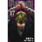 【新本】呪術廻戦 1-16,0巻+公式ファンブック  コミックスセット