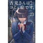 「【新本】古見さんは、コミュ症です。 コミック全巻セット 1-22巻【アニメ化記念スペシャルプライスセット】」の画像