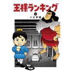 王様ランキング 1-7巻 全巻セット