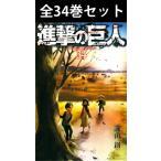 進撃の巨人 第1巻〜第33巻(最新)全巻セット