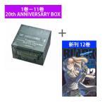 (新品)BLACK LAGOON 1巻−11巻 20th ANNIVERSARY BOX +最新刊 12巻